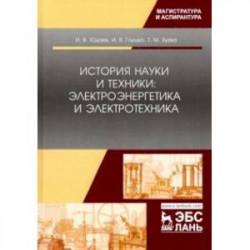 История науки и техники: электроэнергетика и электротехника. Учебное пособие