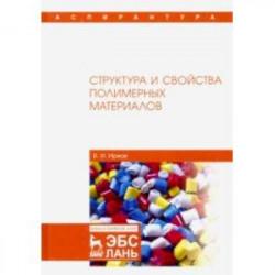 Структура и свойства полимерных материалов. Учебное пособие