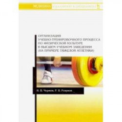 Организация учебно-тренировочного процесса по физической культуре в высшем учебном заведении