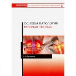 Основы патологии. Рабочая тетрадь