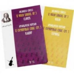 12 скрипичных сонат. Соч. 5. Клавир и Скрипка. Ноты. В 2-х книгах
