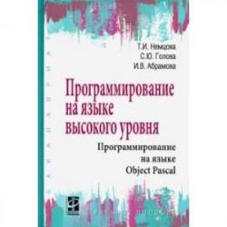 Программирование на языке высокого уровня. Программирование на языке Object Pascal. Учебное пособие