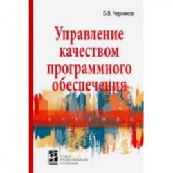 Управление качеством программного обеспечения. Учебник