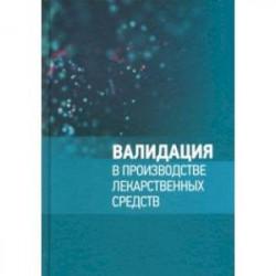 Валидация в производстве лекарственных средств