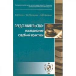 Представительство. Исследование судебной практики