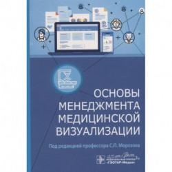 Основы менеджмента медицинской визуализации