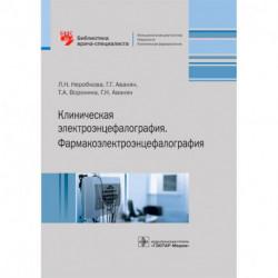 Клиническая электроэнцефалография. Фармакоэлектроэнцефалография