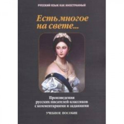 Есть многое на свете... Произведения русских писателей-классиков с комментариями заданиями