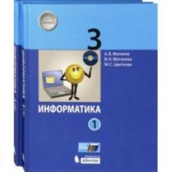 Информатика. 3 класс. Учебник. В 2-х частях. ФГОС