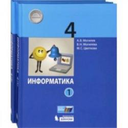 Информатика. 4 класс. Учебник. В 2-х частях. ФГОС