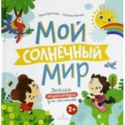 Мой солнечный мир. Веселая энциклопедия для малышей. ФГОС ДО