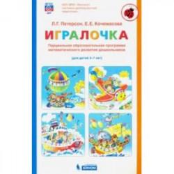Игралочка. Парциальная образовательная программа математического развития дошкольников. 3-7 лет