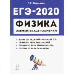 ЕГЭ-2020. Физика. Раздел 'Элементы астрофизики'
