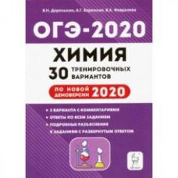 ОГЭ-2020. Химия. 9 класс. 30 тренировочных вариантов по демоверсии 2020 года