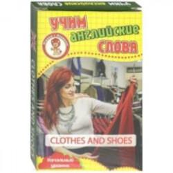Одежда и обувь. Учим английские слова. Развивающие карточки