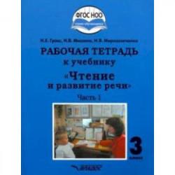 Чтение и развитие речи. 3 класс. Часть 1. Рабочая тетрадь к учебнику