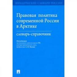 Правовая политика современной России в Арктике. Словарь-справочник