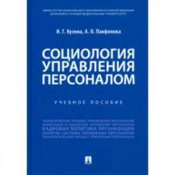 Социология управления персоналом. Учебное пособие