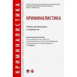 Криминалистика. Учебник для бакалавров и специалистов