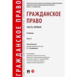 Гражданское право. Учебник. В 2-х томах. Том 2