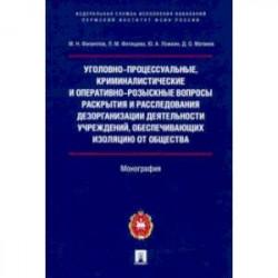 Уголовно-процессуальные, криминалистические и оперативно-розыскные вопросы раскрытия и расследования