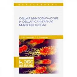 Общая микробиология и общая санитарная микробиология