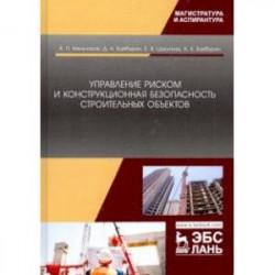 Управление риском и конструкционная безопасность строительных объектов. Учебное пособие