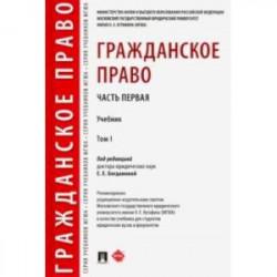 Гражданское право. Учебник. В 2-х томах. Том 1