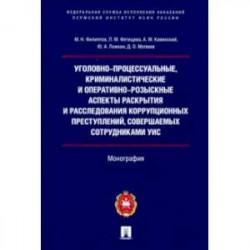 Уголовно-процессуальные, криминалистические и оперативно-розыскные аспекты раскрытия и расследования