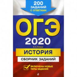 ОГЭ 2020. История