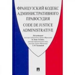 Французский Кодекс административного правосудия