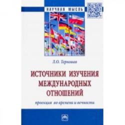 Источники изучения международных отношений: проекция во времени и вечности. Монография