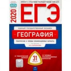 ЕГЭ-20 География. Тематические и типовые экзаменационные варианты. 31 вариант