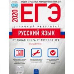 ЕГЭ-20 Русский язык. Отличный результат