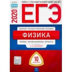 ЕГЭ-2020 Физика. Типовые экзаменационные варианты. 10 вариантов