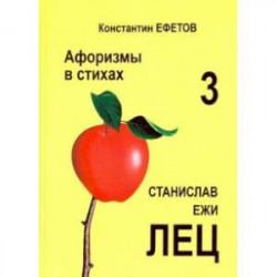 Афоризмы в стихах 3. Станислав Ежи Лец