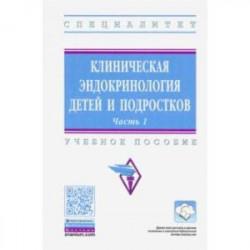 Клиническая эндокринология детей и подростков. Учебное пособие: В 2-х частях. Часть 1