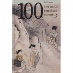 100 старинных корейских историй. Том 2