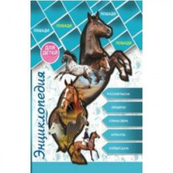 Энциклопедия для детей. Лошади