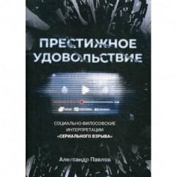Престижное удовольствие: Социально-философские интерпретации «сериального взрыва»