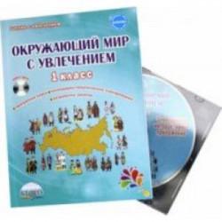 Окружающий мир с увлечением 1 класс. Интегрированный образовательный курс. Методическое пособие (+CD