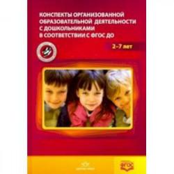Конспекты организованной образовательной деятельности 2-7 лет. ФГОС