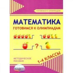 Математика. 1-4 классы. Готовимся к олимпиадам. Методическое пособие