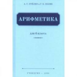 Арифметика для 4 класса начальной школы (Учпедгиз, 1955)