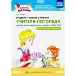 Подгрупповые занятия учителя-логопеда с детьми 2-3 лет. Календарное планирование. ФГОС