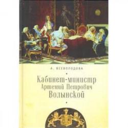 Кабинет-министр Артемий Петрович Волынской