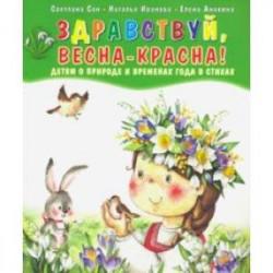 Здравствуй, Весна-Красна! Детям о природе и временах года в стихах