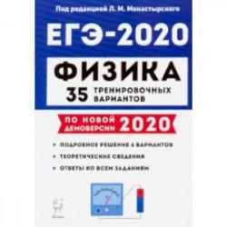 ЕГЭ-2020. Физика. 35 тренировочных вариантов по демоверсии 2020 года