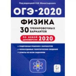 ОГЭ-2020. Физика. 9 класс. 30 тренировочных вариантов по демоверсии 2020 года