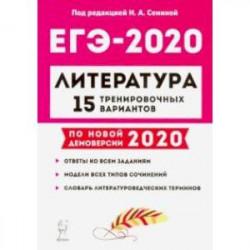 ЕГЭ-2020. Литература. 15 тренировочных вариантов